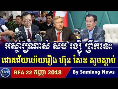 ដំណឹងល្អពីលោក សម រង្ស៊ី ព្រឹកនេះសូមស្តាប់, Cambodia Hot News, Khmer News