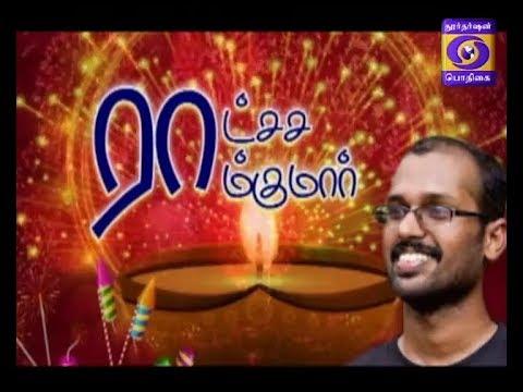 Ratchasa Ramkumar [Diwali Special Programme] 06-11-2018