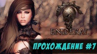 💎 The Elder Scrolls V: Skyrim [Скайрим] / Enderal 💎 → Стрим часть #7
