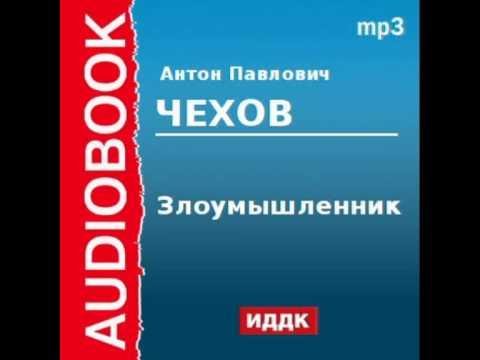 2000226 Аудиокнига. Чехов Антон Павлович. «Злоумышленник»