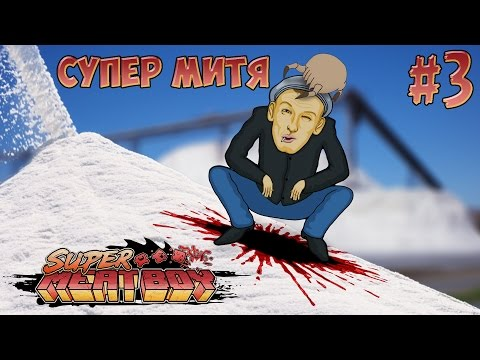 Super Meat Boy! Мясной Пацан! Vi-tec in the mix 16th January #3