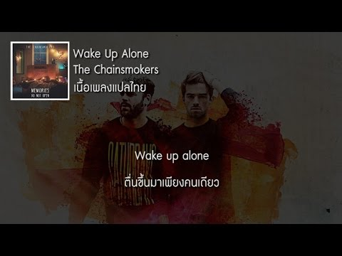 แปลเพลง Wake Up Alone  The Chainsmokers ft Jhené Aiko