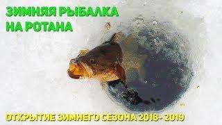 10 ноября 2018 г зимняя рыбалка на ротана