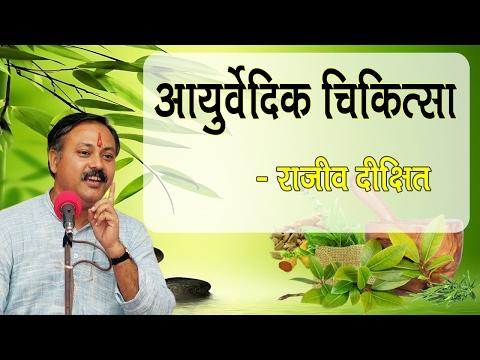 Ayurvedic Chikitsa (आयुर्वेदिक चिकित्सा) at Dhamtari, Chhattisgarh by Rajiv Dixit Ji
