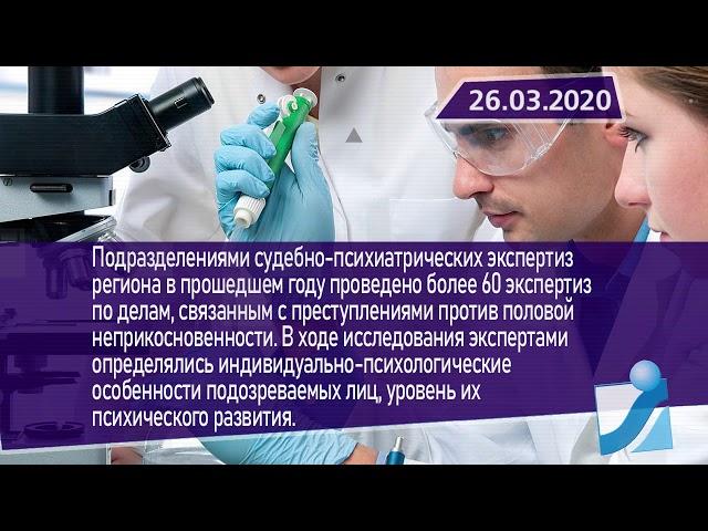 Новостная лента Телеканала Интекс 26.03.20.