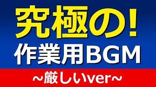 【究極の勉強用・作業用BGM】-厳しいver-(無音) 集中力UP!