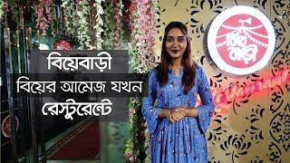 Taste of Dhaka | Biye Bari Restaurant