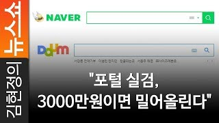 """""""포털 실검, 3000만원이면 밀어올린다"""" - IT 전…"""