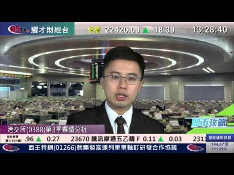 耀才財經台 即市攻略 曾小如 阮子曦-香港交易所(0388)業績分析