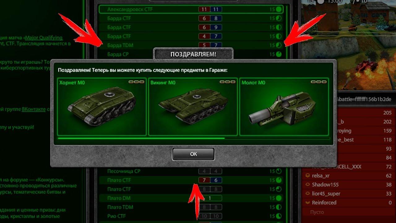 2 новые пушки в игре танки онлайн играть онлайн в гонки на двоих для девочек