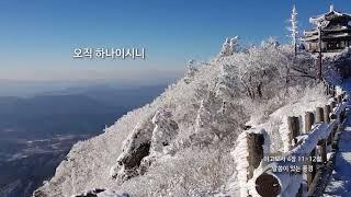 [신천지 예수교회] 말씀이 있는 풍경 - 가을 - 46…