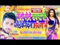 Anil Yadav New Maithili Song 2020 || चली गईले ससुरा में लेके दिल अंचरा में - Anil Yadav Maithili Hit