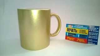 Золотая чашка. Печать на чашках. Харьков(, 2013-12-12T10:40:25.000Z)