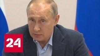 Смотреть видео Выступление президента РФ на совещании по ликвидации паводка. Видео - Россия 24 онлайн