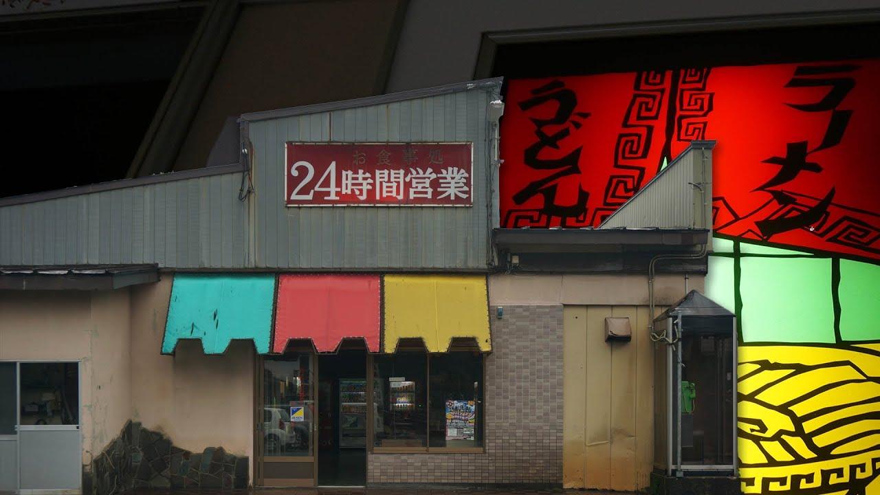 激渋タイムスリップ 雲沢観光ドライブインでレトロ自販機ラーメンを味わう