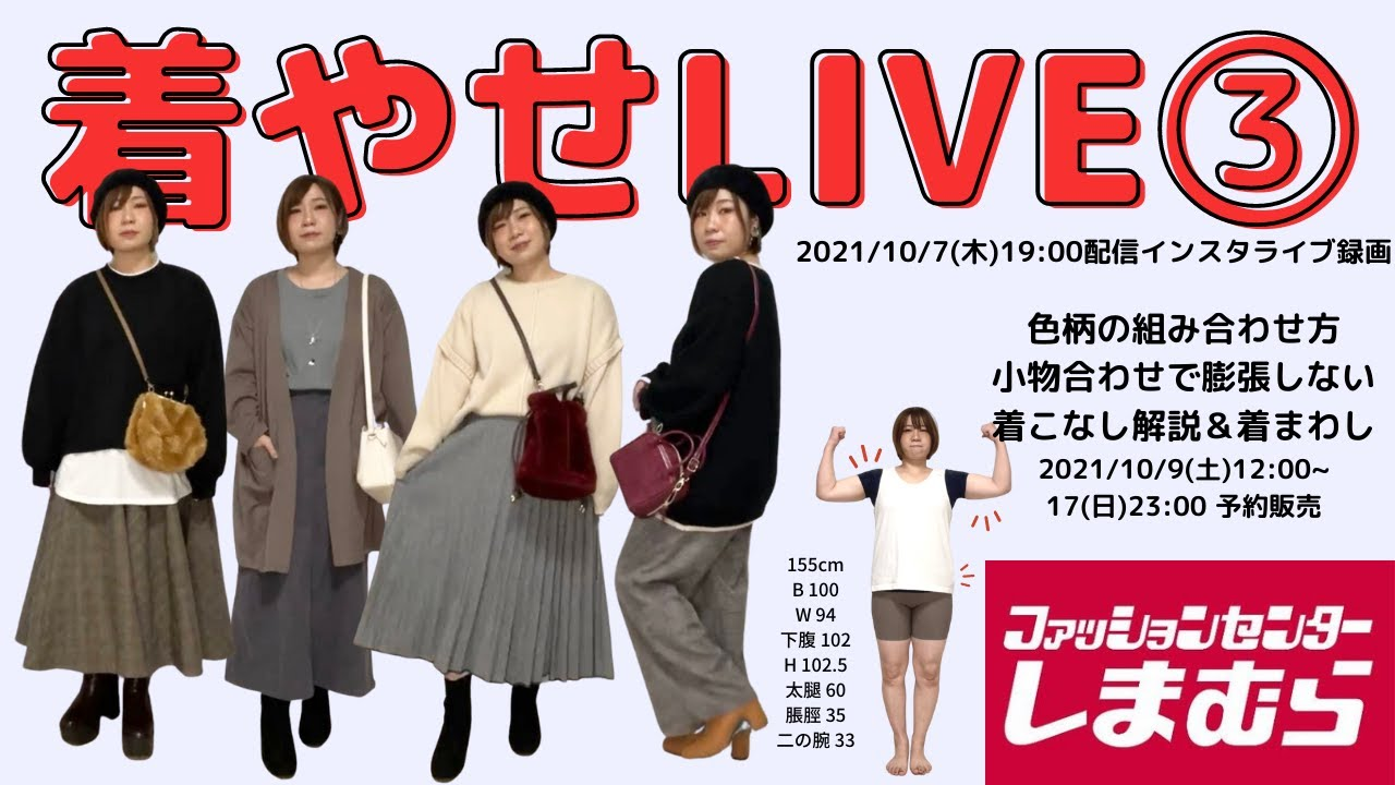 2021/10/7(木)19:00~インスタライブ配信録画