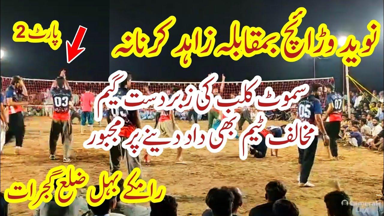 Download Naveed warraich vs Zahid Karnana new shooting volleyball match 2021 Ramky Gujrat @Gujrat Sports