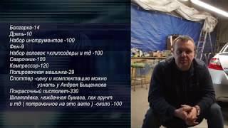 ПЕРЕКУП авто С НУЛЯ-часть 4