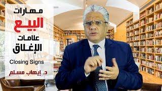 مهارات البيع الشخصي: علامات الإغلاق Closing Signs | د. إيهاب مسلم