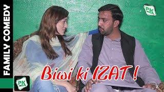 Tesri Biwi ki Izat Pakistani Comedy Drama Clip | PK Tube