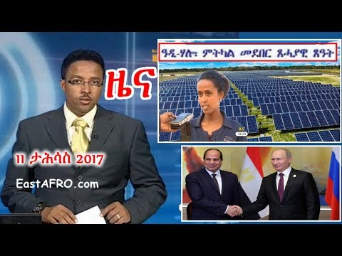 Eritrean News ( December 11, 2017) |  Eritrea ERi-TV