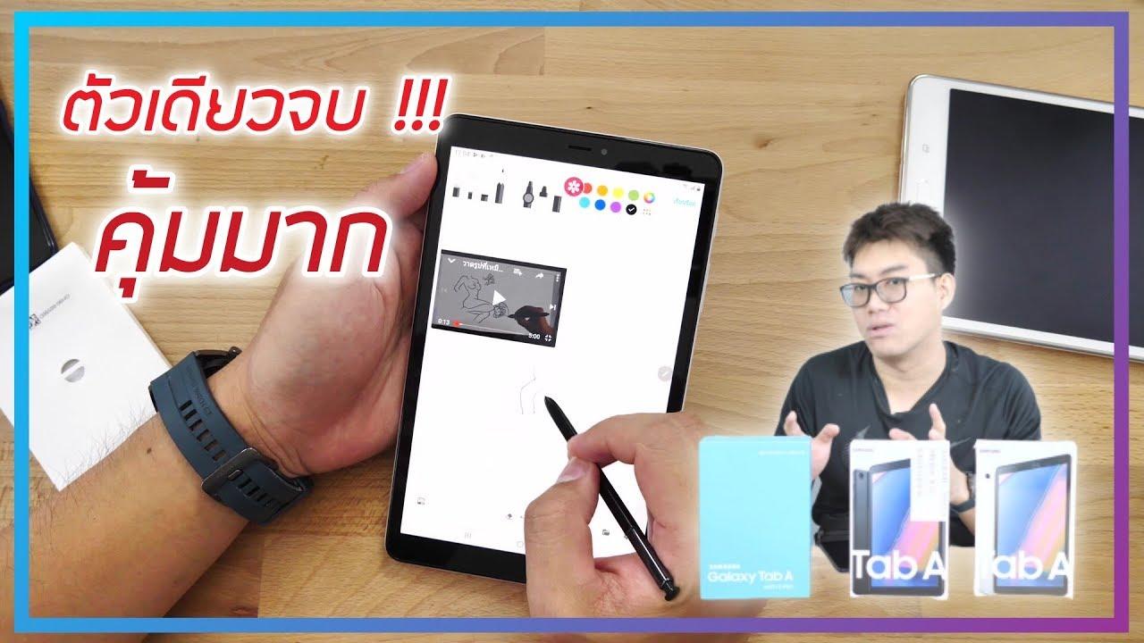 พรีวิว Galaxy Tab A with S Pen 8.0\