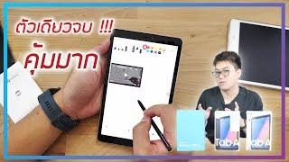 """พรีวิว Galaxy Tab A with S Pen 8.0"""" (2019) ไม่รู้จะพูดยังไง !!!"""
