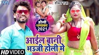 2021 की असली #HOLI | आईल बानी भउजी होली में | #Shaukat Raja का सुपरहिट होली | Bhojpuri Holi Song