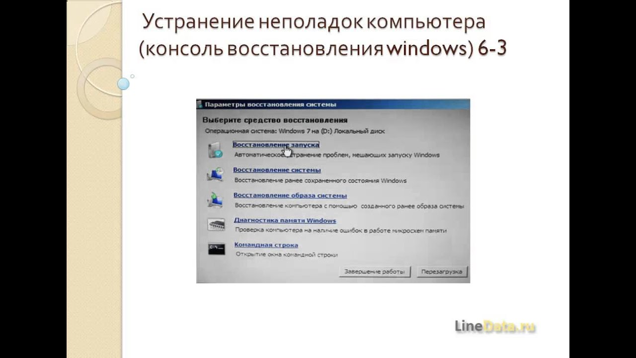 Скачать файлы восстановления для windows 7 максимальная