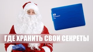 Обзор - WD My Passport Ultra с USB 3.0