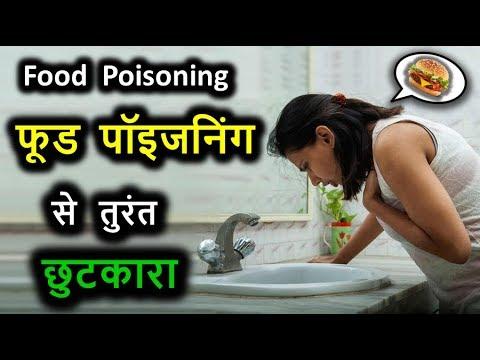 फूड पॉइजनिंग को दूर करने के चमत्कारी उपाय | Food Poisoning Home Remedies