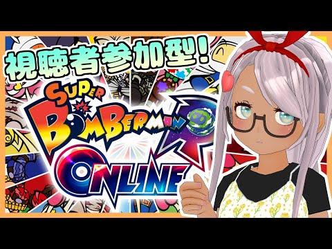 【スーパーボンバーマンRオンライン】視聴者参加型!無料で遊べるボンバーマンオンライン!【Vtuber】