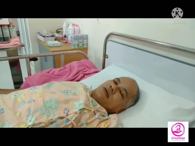 ฟื้นฟูสมรรถภาพร่างกายในสถานพักฟื้น ศรีสุขเมืองทอง Nursing Home Care