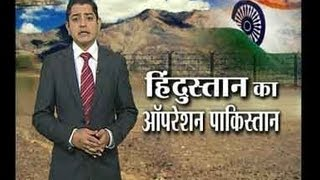 India TV Special Operation Pakistan Part 1