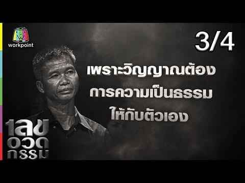 ปาย สิตางศ์ - วันที่ 06 Jun 2019 Part 3/4
