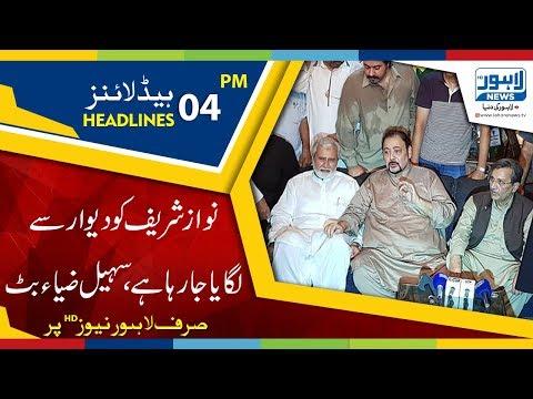 04 PM Headlines Lahore News HD - 18 July 2018 thumbnail