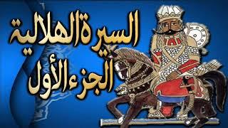 سيرة بني هلال الجزء الاول الحلقة 11 جابر ابو حسين قصه سلمان ينقذ خضرة الشريفه من عطوان العقيلي