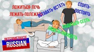 Russian for Intermediate Learners: СТОЯТЬ, ЛЕЖАТЬ, СИДЕТЬ etc
