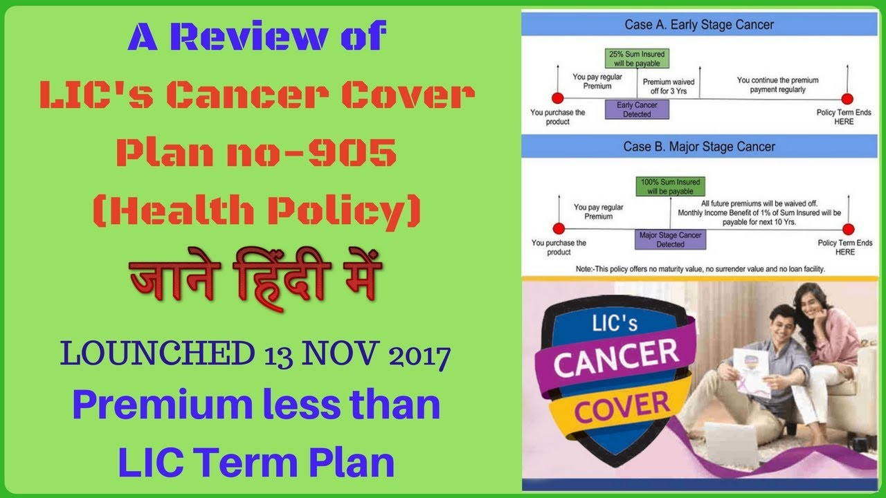 REVIEW OF LIC CANCER COVER (PLAN NO- 905) HEALTH POLICY ...