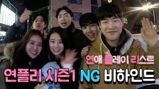 [연플리 시즌1] - NG 및 비하인드 영상