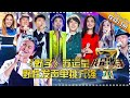 【ENG SUB】I AM A SINGER S04 Ep.3 20160129 【Hunan TV Official 1080P】