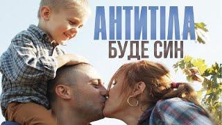 Антитіла - Буде син /