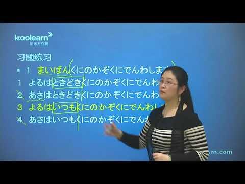 日语能力N5 | 词汇-近义句 | 新东方日语