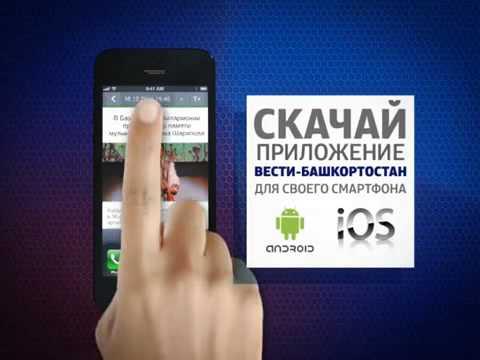 """Мобильное приложение iOS, Android для """"ВЕСТИ Башкортостан"""""""