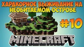 Minecraft: Выживание на необитаемом острове #10 (СТРОЮ ОГОРОД)(Выживание на необитаемом острове в Minecraft #10. Море приключений и веселья ждут тебя. Конт..., 2016-03-21T19:31:18.000Z)