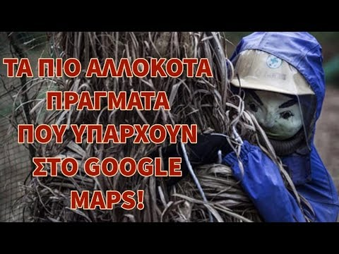 7 πιο παράξενα πράγματα που μπορείτε να δείτε στο Google Maps.