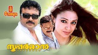 Superman Malayalam Full Movie HD | Jayaram | Shobana | Siddique