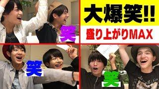 東京B少年【NGワードゲーム】インディアンポーカーで盛り上がります! thumbnail