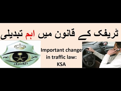 Important change in traffic law for Mobile use: KSA