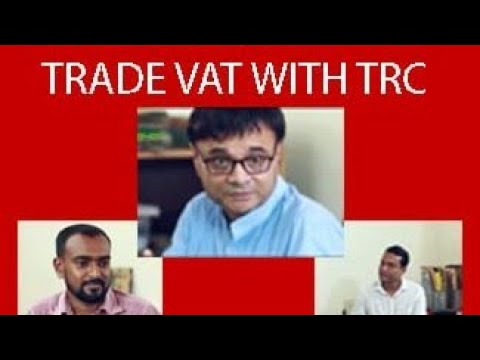 New Dimension of Trade VAT with TRC. Ft. Dr. Ejaj, Sharif Sumon, Shamim Molla